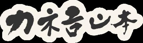 カネ吉山本