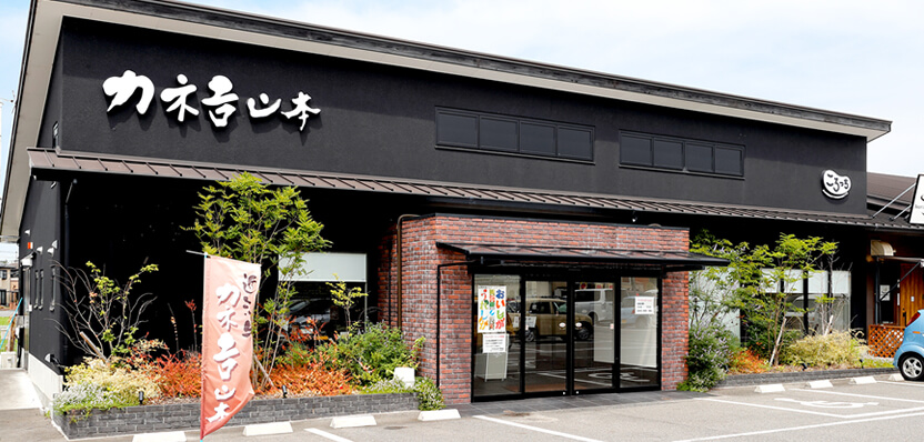 カネ吉山本 野洲店