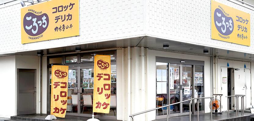 ころっち 西ノ庄店