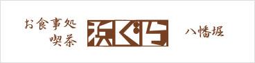八幡堀のほとり お食事・喫茶「浜ぐら」